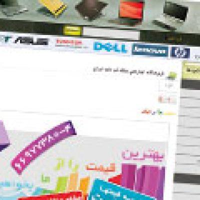 طراحی سایت بانک لپتاپ ایران