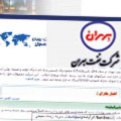طراحی سایت شرکت نفت بهران