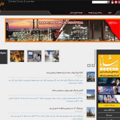 طراحی سایت پتروشیمی ایران