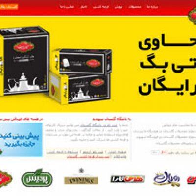 طراحی سایت شرکت چایی گلستان