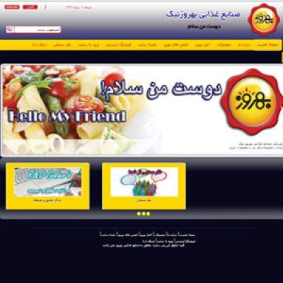 طراحی سایت صنایع غذایی بهروزنیک