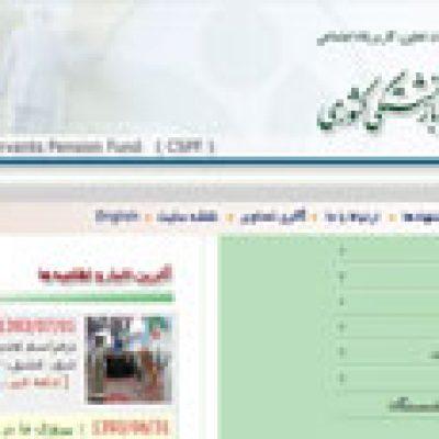 طراحی سایت سازمان بازنشستگی کشور