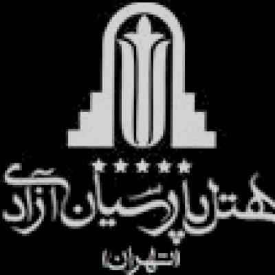 طراحی سایت هتل بین المللی پارسیان