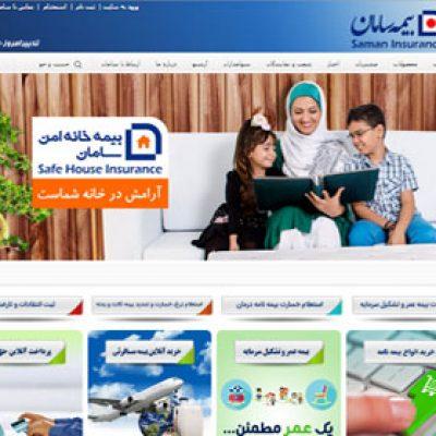 شرکت بیمه سامان