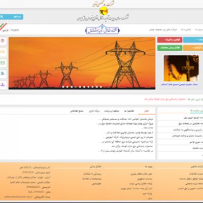 توانیر / توزیع نیروی برق ایران