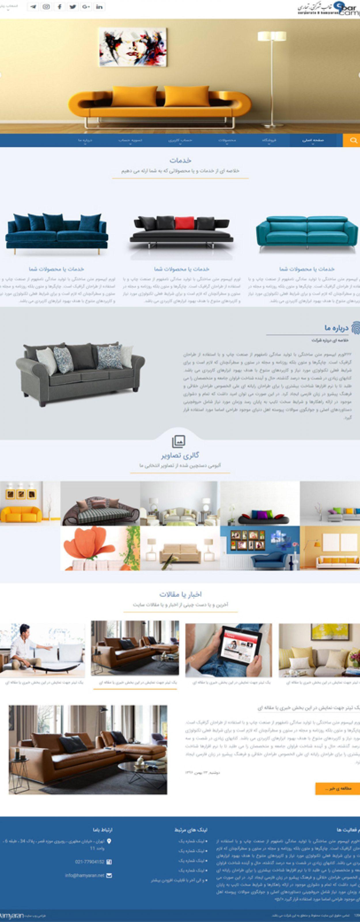 پکیج اماده طراحی سایت